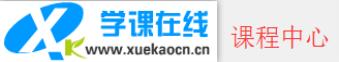 【云南学课在线网校】-233-全国十佳网校课程中心