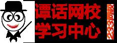 谭话网校学习中心-谭课网