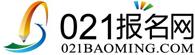 021报名网