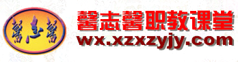 贵州网校_遵义网校_馨志馨网校|