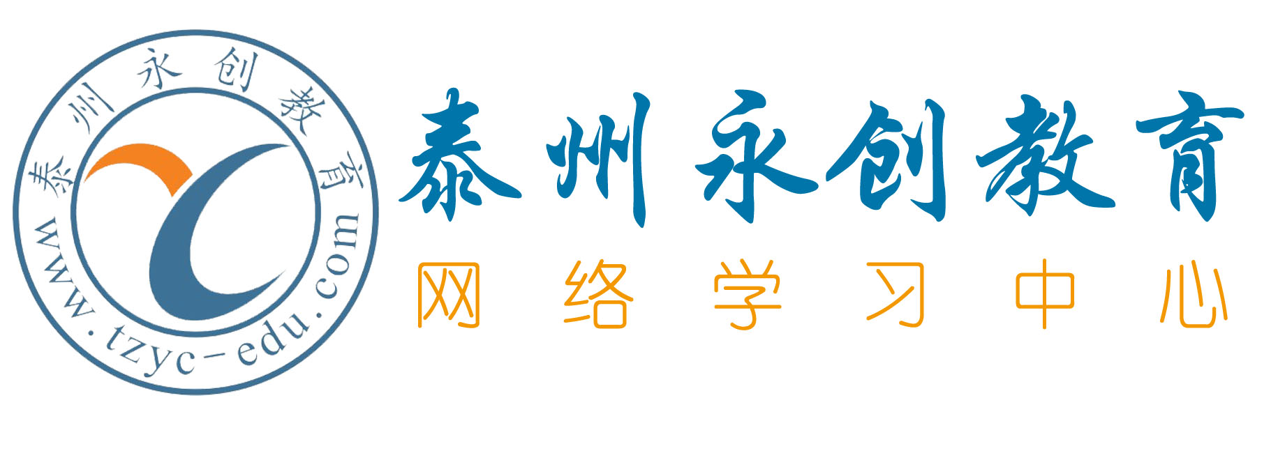 泰州永创教育网络学习中心