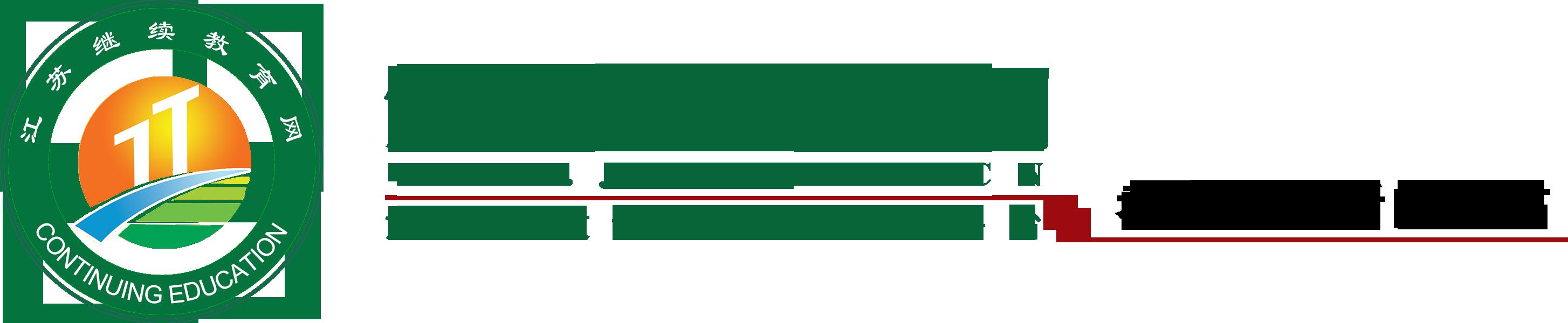 江苏继续教育网
