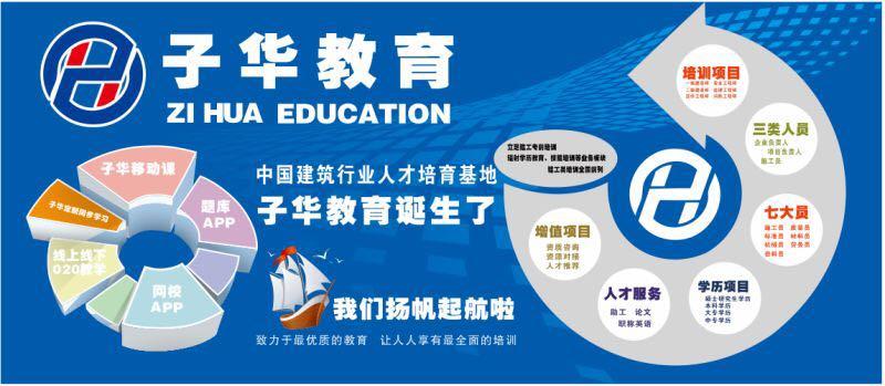 上海亚洲AG手机|平台教育