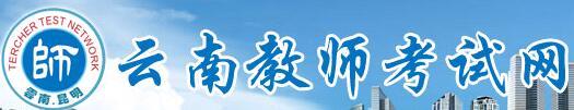 云南教师考试网