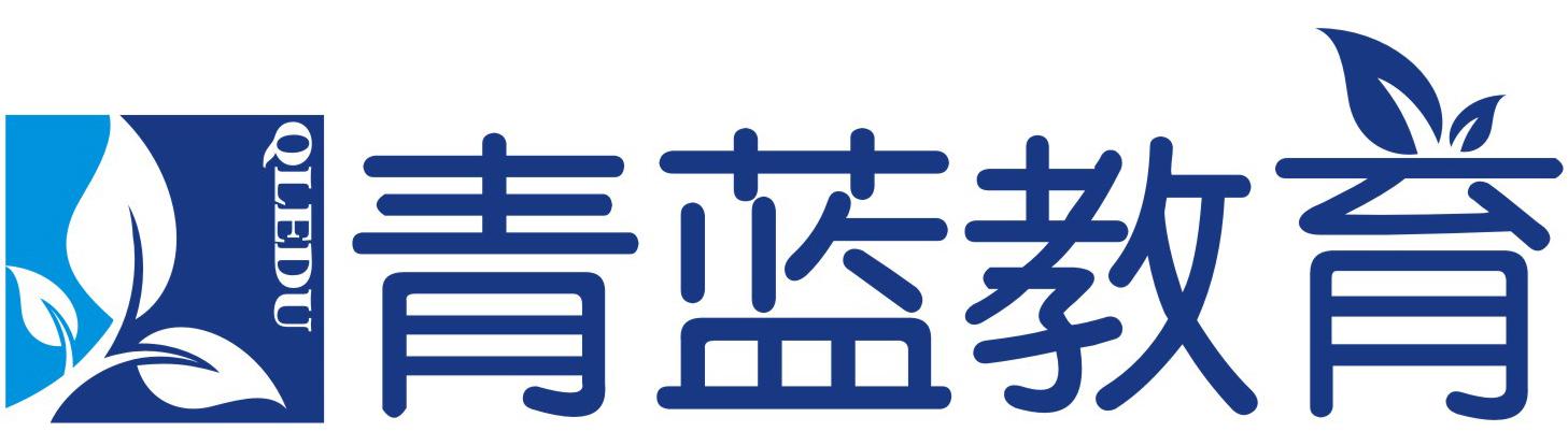 青蓝教育网校