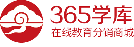 【365学库】在线教育分销商城