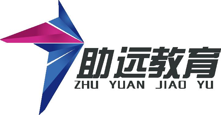 河北助远教育网上学习中心