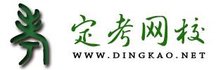 定考网校dingkao.net