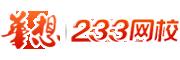 华想233网校