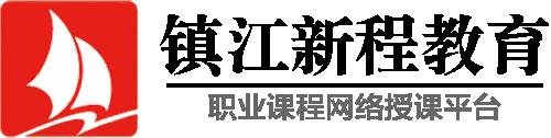 镇江新程网校
